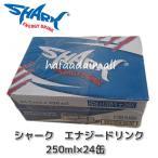 コストコ シャーク エナジードリンク 250ml×24缶/SHARK/コスト/炭酸飲料 カークランド 飲料