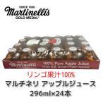 コストコ マルチネリ マルティネリ アップルジュース 296ml×24本   MARTINELLI  カークランド 飲料