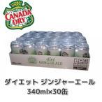 カナダドライ ダイエットジンジャーエール 340ml×30缶 炭酸飲料 お得 ファンタ ドクターペッパー スプライト コーラ 缶ジュース コストコ カークランド 飲料