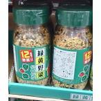 コストコ 大森屋 緑黄野菜ふりかけ瓶 12種類の野菜 320g 大容量  カークランド