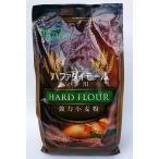 コストコ 尾張製粉 強力小麦粉 1kg×3袋入 カークランド