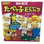 ギンビス たべっ子どうぶつ バター味 24g×50袋 コストコ カークランド お菓子