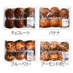 バラエティ マフィン 6個入り×2  合計12個入り 2種類から選べる コストコ カークランド パン