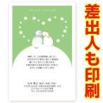 差出人印刷込み 30枚  再婚 報告 はがき 葉書 ハガキ   SAI-08 再婚 お知らせ