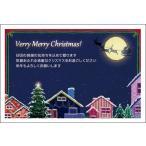 10枚  クリスマスカード Xmas はがき ハガキ 葉書 ポストカード XS-76