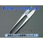 握り鋏 爪型(小はさみ)サイズ105mm糸切り用鋼入り マル修