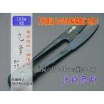 握り鋏 爪型(小はさみ)サイズ105mm高級鋼糸切り用 白一