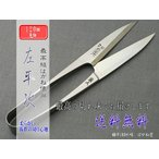 握り鋏 先細(小はさみ)サイズ120mm糸切り用刺繍用高級鋼入り 左平次 業務用