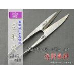 握り鋏 刺繍(小はさみ)サイズ105mm糸切り、シシュー用高級鋼入り 左平次 業務用