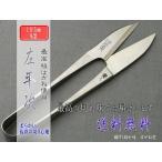 握り鋏 爪型(小はさみ)サイズ105mm糸切り用高級鋼入り 左平次 業務用