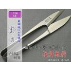 握り鋏 爪型(小はさみ)サイズ120mm糸切り用鋼入り 鈴丸