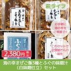 【井上商店】海鮮まぜご飯の素 3種�