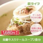 レトルト 萩産「見蘭牛」入りテールスープ 2P