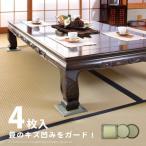 日本製 座卓敷き い草座卓敷き (お得な4枚組セット) 和風 和 和モダン 凹み防止 四角型 丸形