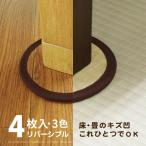 日本製 リバーシブル座卓敷き (4枚セット)丸型 フローリング 床 畳 い草 和風  和モダン 凹み防止 キズ防止 丸形