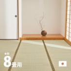 国産い草上敷き 引目織り 琥珀 (こはく)約382×382cm (本間8畳)