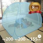 ワンタッチ蚊帳 かや ブルー (中) 幅200×奥行200×高さ155cm 青色 水色 蚊 ムカデ 虫除け