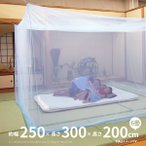 吊り下げ用蚊帳 かや ブルー ホワイト 紐付き 幅250×長さ300×高さ200cm (6畳用)青色 水色 蚊 虫除け つり下げ クーラー 風除け