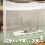 蚊帳 吊り下げ 6畳用 幅250×長さ300×高さ200cm 紐付き 白色 蚊 虫除け クーラー 風除け 吊り下げ用蚊帳 ホワイト