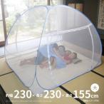 ワンタッチ蚊帳 かや (大)幅230×長さ230×高さ155cm ビッグサイズ 白 蚊 ムカデ 虫除け