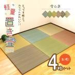 (お得な4枚セット)カラフル可愛い!軽量 置き畳 約半畳 正方形 約82×82×2.5cm 1枚 い草 縁なし DIY カット可能
