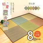 Yahoo!敷物市場(お得な8枚セット)カラフル可愛い!軽量 置き畳 約半畳 正方形 約82×82×2.5cm 1枚 い草 縁なし DIY カット可能
