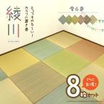 (お得な8枚セット)カラフル可愛い!置き畳 綾川 約半畳 正方形 約82×82×2.5cm 1枚 い草 縁なし DIY カット可能