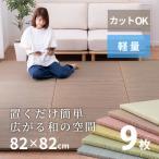 畳 置き畳 ユニット畳 い草 82×82×2.5cm (同色9枚セット) 半畳 DIY カット可能 おしゃれ 可愛い 軽量 琉球畳風 無料サンプルあり 彩 いろどり