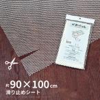 滑り止めシート ピタペット 約90cm×100cm (約半畳) (ロール) 自由にカットできるすべり止めシート ラグ カーぺット 絨毯等の敷物用