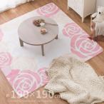 ラグマット おしゃれ 姫系でエレガントな花柄ラグ カーペット 床暖房対応 ホットカーペット対応ラグ レネ 約185×185cm (正方形)