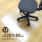 チェアマット (半透明 クリア ソフト)約120×80cm (厚さ1.5mm)オフィスマット 学習机マット 学習デスクマット