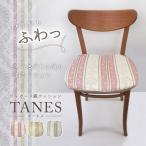 シートクッション ターネス 約43×41cm ひも付き カバー付き 座布団 椅子用クッション ダイニングチェア 馬蹄形 姫系