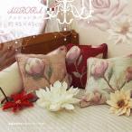 姫系クッションカバー 3色 AURORA 約45×45cm  木蓮 モクレン 洋風 エレガント