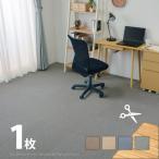 (1枚入り)タイルカーペット 約50×50cm(正方形)敷き詰めカーペット タイルマット 絨毯 無地 子供部屋 洗える フリーカット