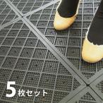 玄関マット 屋外用 おしゃれ ラバーマット約45×45×厚さ1.5cm (ジョイント式 1枚 お得な5枚セット 北欧 ダマスク柄)