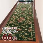 (サイズオーダー)廊下敷きマット ロゼ 66cm幅×1cm単位 廊下用マット 廊下 カーペット 切り売り ロングカーペット  洋風 絨毯織廊下マット