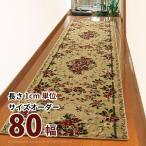 (サイズオーダー)廊下敷きマット ロゼ 80cm幅×1cm単位 廊下用マット 廊下 カーペット 切り売り ロングカーペット  洋風 絨毯織廊下マット