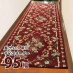 (サイズオーダー)廊下敷きマット ロゼ 95cm幅×1cm単位 廊下用マット 廊下 カーペット 切り売り ロングカーペット  洋風 絨毯織廊下マット