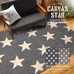 ウィルトンラグ CANVAS スター 約140×200cm (約2畳) キャンバス カーペット 星柄 男前 ポップ かわいい おしゃれ 子供部屋