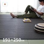 い草 ラグ おしゃれ 国産 風水 約191×250cm (約3畳)(長方形)(裏貼有)(送料無料)