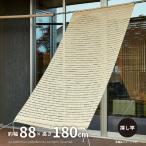 洋風すだれ ベージュ パート5 挿し竿対応(ハトメタイプ) 約幅88×高さ180cm 日よけシェード サンカットスクリーン 屋外用 おしゃれ