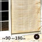 洋風すだれ ベージュ パート6 桟タイプ フック付 約幅90×高さ180cm 日よけ シェード サンシェード サンカットスクリーン 屋外用 ナチュラル