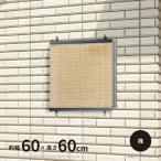 洋風すだれ ベージュ パート6 桟タイプ フック付 (小窓用) 約60×60cm 小さい窓 北側窓 裏口 勝手口 日よけ 日除け