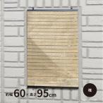 洋風すだれ ベージュ パート6 桟タイプ フック付 (小窓用) 約60×95cm 小さい窓 北側窓 裏口 勝手口 日よけ 日除け
