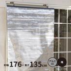 洋風すだれ アルミ65 桟タイプ フック付 約幅176×高さ135cm 日よけシェード サンシェード サンカットスクリーン 屋外用 無地