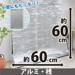 洋風すだれ アルミ65 桟タイプ (小窓用) 約60×60cm 吊り下用フック付日よけシェード サンシェード サンカットスクリーン 屋外用 無地