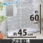 洋風すだれ アルミ65 桟タイプ (小窓用) 約45×60cm フック付 日よけシェード サンシェード サンカットスクリーン 屋外用 無地