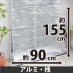 洋風すだれ アルミ65 桟タイプ フック付 約幅90×高さ155cm 日よけシェード サンシェード サンカットスクリーン 屋外用 無地