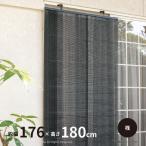 (ソフト) 洋風すだれ ストライプ ブラック 黒 カラフル 桟タイプ フック付 約幅176×高さ180cm 日よけ シェード サンシェード サンカットスクリーン