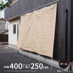 洋風たてす 折りたたみ ベージュ ポールタイプ 約幅400×高さ250cm つっぱり棒式 日よけシェード サンシェード サンカットスクリーン